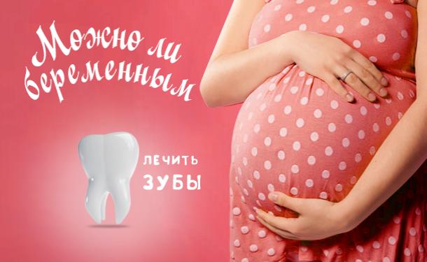 Пломбируют ли зубы беременным