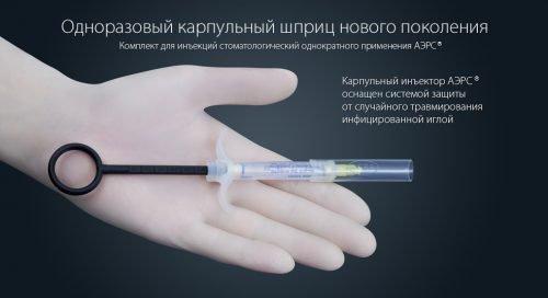 Одноразовый шприц для карпульной анестезии