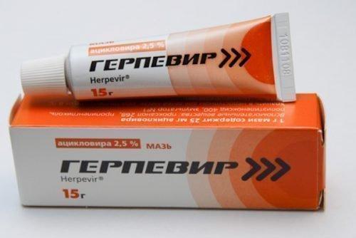 Герпевир для лечения