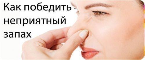 Как убрать запах - галитоз