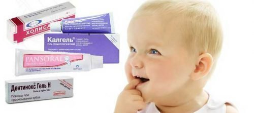 Детские гели при росте зубов