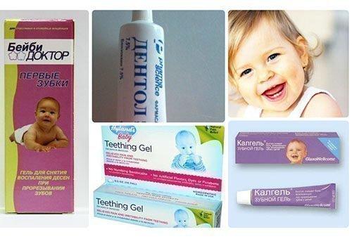 Детские средства для лечения десен