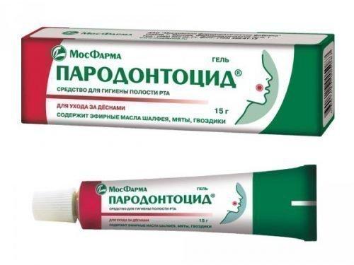 Гель Пародонтоцид имеет лечено-профилактический эффект