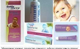 Эффективные гели для десен при прорезывании зубов у младенцев