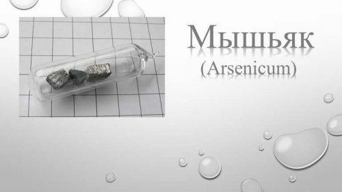 Химический элемент мышьяк