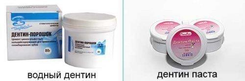 Материал для временных пломб - дентины