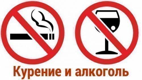 Нельзя курить и пить